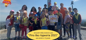 """""""Літо без гаджетів 2021"""" - міський табір повного дня для дітей 6-12 років"""