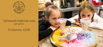 Свічковий майстер-клас для дітей