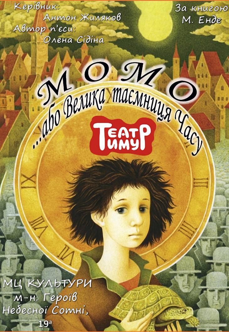 Спектакль «Момо»