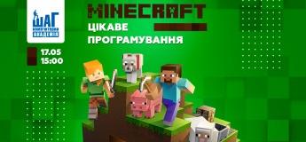 Пробный урок «Minecraft - интересное программирование»