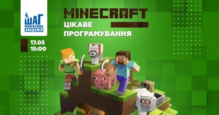 Пробний урок «Minecraft – цікаве програмування»