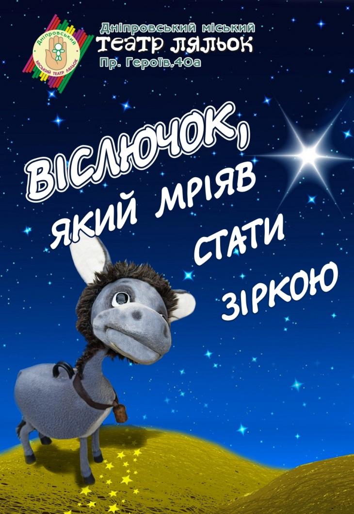 """Спектакль """"Ослик, который мечтал стать звездой"""""""