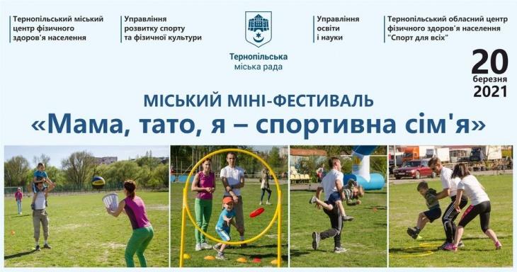 Мама, тато, я – спортивна сім'я!