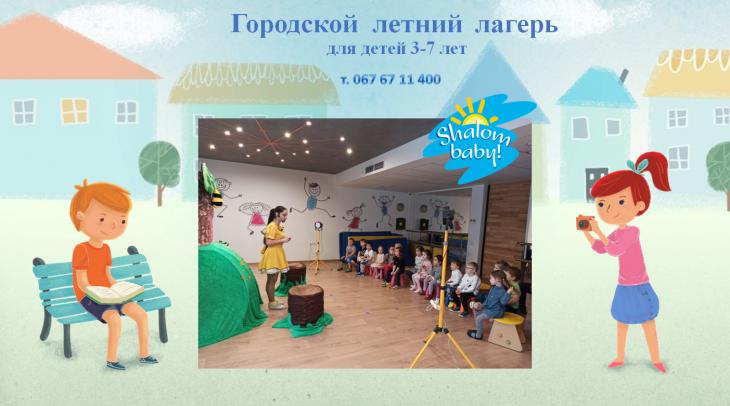 Літній дитячий табір у сімейному клубі Shalom baby
