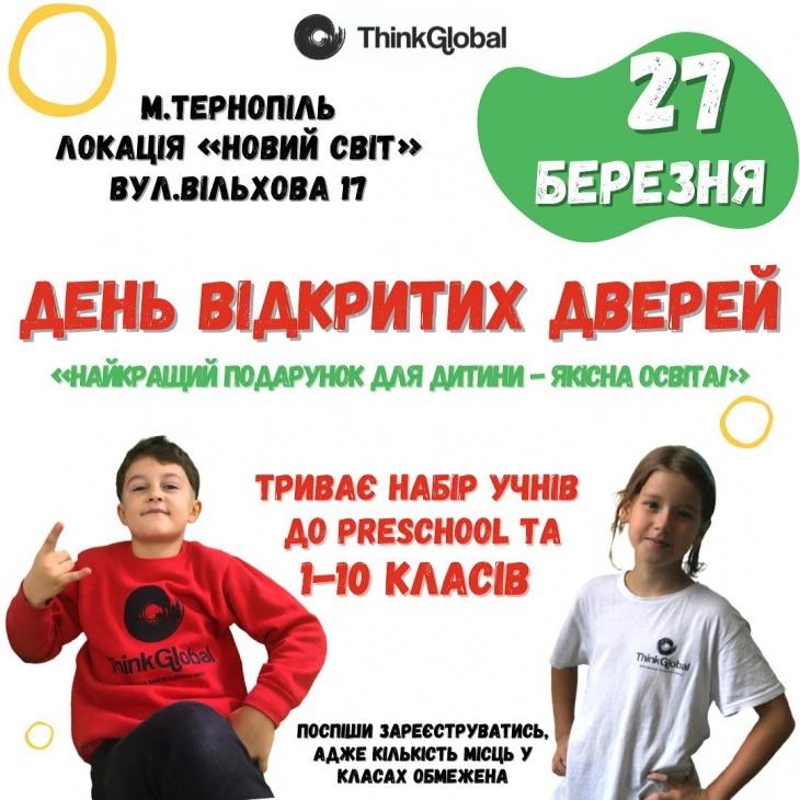 День відкритих дверей у ThinkGlobal Ternopil