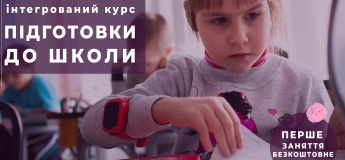 Подготовка к школе