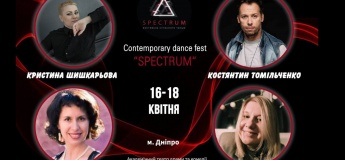 "Contemporary dance fest ""SPECTRUM"""