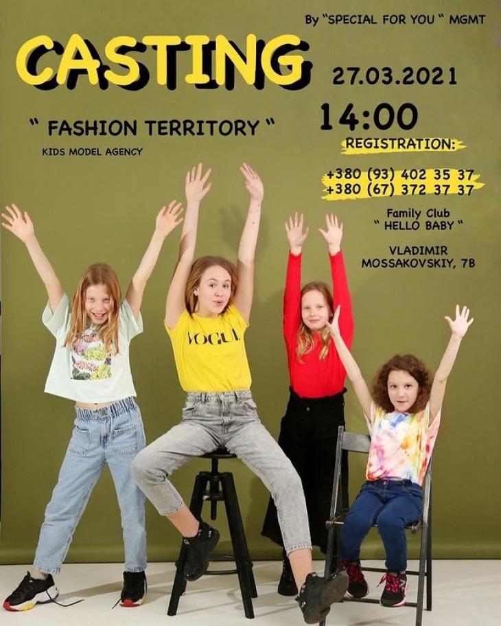 Кастинг детское модельное агенство