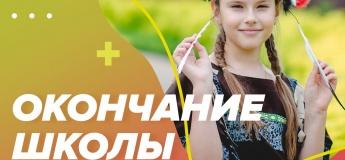 Выпускной как в кино: 3 идеи, как развлечь школьников на главном празднике года