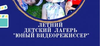 Літній дитячий табір Юний віеорежисер