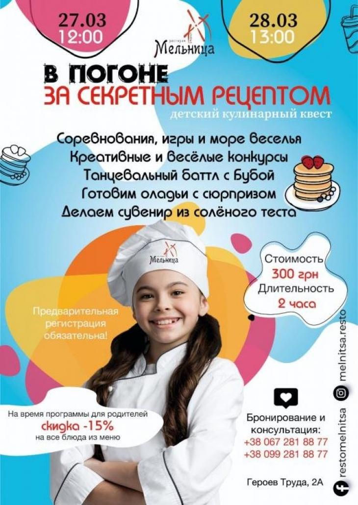 """Детский кулинарный квест """"В погоне за секретным рецептом"""""""