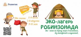 """ЭКО-лагерь """"РОБИНЗОНАДА"""""""
