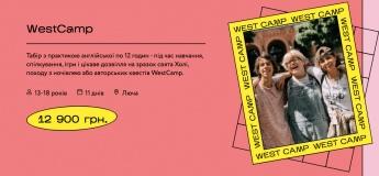 WestCamp - Інноваційний табір для підлітків в Карпатах
