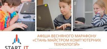 Афіша весняного марафону «Стань майстром комп'ютерних технологій»