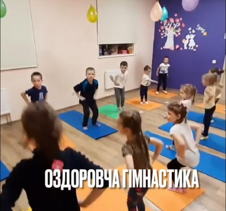 Оздоровча гімнастика