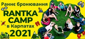 """""""Rantka Camp"""". Дитячий творчий табір в Карпатах"""