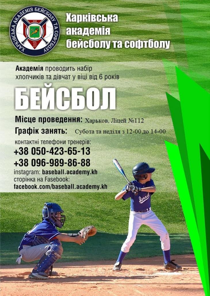 Набір дітей в секцію з бейсболу