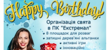 День рождения в Экстремале