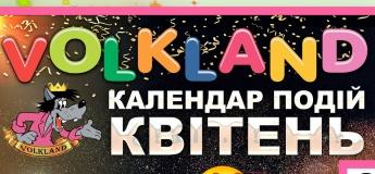 Календар подій на квітень в VOLKLAND