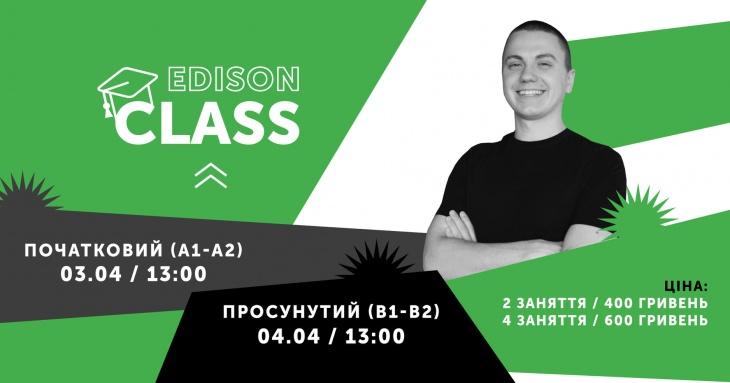 Продовжуємо вчити англійську разом з EDISON CLASS