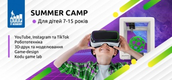 Літній ІТ-табір від Junior IT Step Academy