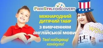 """Международный лагерь с изучением английского языка """"DISCOVERY CAMP"""" в Закарпатье"""