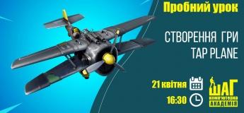 """Мастер-класс: создание игры """"Tap Plane"""""""