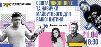 Освіта покоління Z та навички майбутнього для вашої дитини