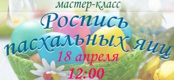 Мастер-класс «Роспись пасхальных яиц» в Харькове
