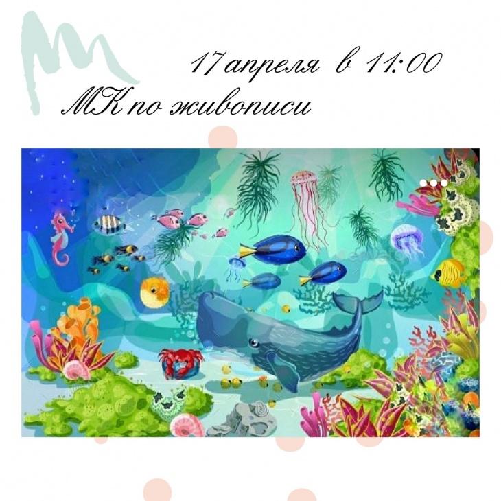Живопис: малюємо яскравими фарбами підводний світ