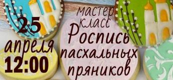 """Мастер-класс """"Роспись  пасхальных  пряников"""""""
