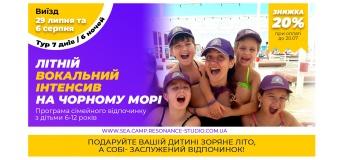 """Летний вокальный интенсив на Черном море """"RESONANCE VOCAL CAMP"""""""