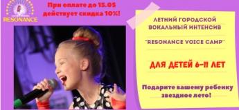 """Летний дневной вокальный лагерь-интенсив """"RESONANCE"""""""