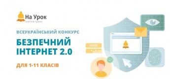 """Конкурс """"Безпечний Інтернет 2.0"""": перевір, наскільки добре ти знаєш пастки вебпавутиння"""