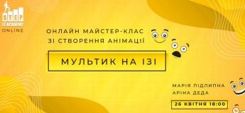 """Онлайн майстер-клас зі створення анімації для дітей 8-14 років """"Мультик на ізі"""""""