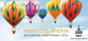 """Фестиваль повітряних куль """"Монгольф'єрія. Мамо, я вдома"""". Вільні польоти"""
