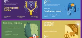 Онлайн-вистави Львівського театру ляльок