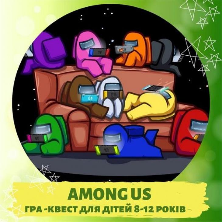 AMONG US в РЕАЛЬНОМУ ЖИТТІ! ГРА-КВЕСТ за мотивами найпопулярнішої гри сезону для дітей 8-12 років.