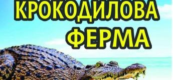 """Первая и единственная в Украине """"Крокодиловая ферма""""!"""
