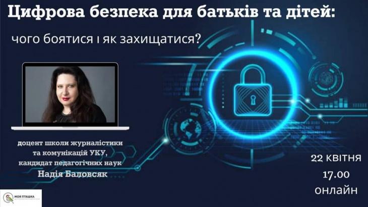 Цифрова безпека для батьків та дітей: чого боятися та як захищатися?