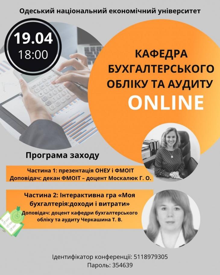 Интерактивная игра «Моя бухгалтерия: доходы и расходы»!