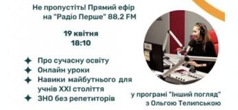 """Прямий ефір на """"Радіо Перше"""""""
