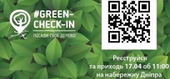 Green Check-in. Посади свое дерево