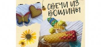 """МК """"Свічка з вощини"""""""