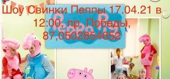 Анімаційне шоу «Свинка Пеппа»