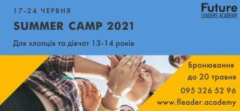 """Летний лагерь по программе """"Предпринимательство и лидерство"""""""