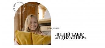 """Літній табір """"Я-дизайнер"""" 7-10 років"""