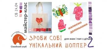 """Творческий МК для родителей с детьми """"Рисунок на сумке-шоппер"""""""