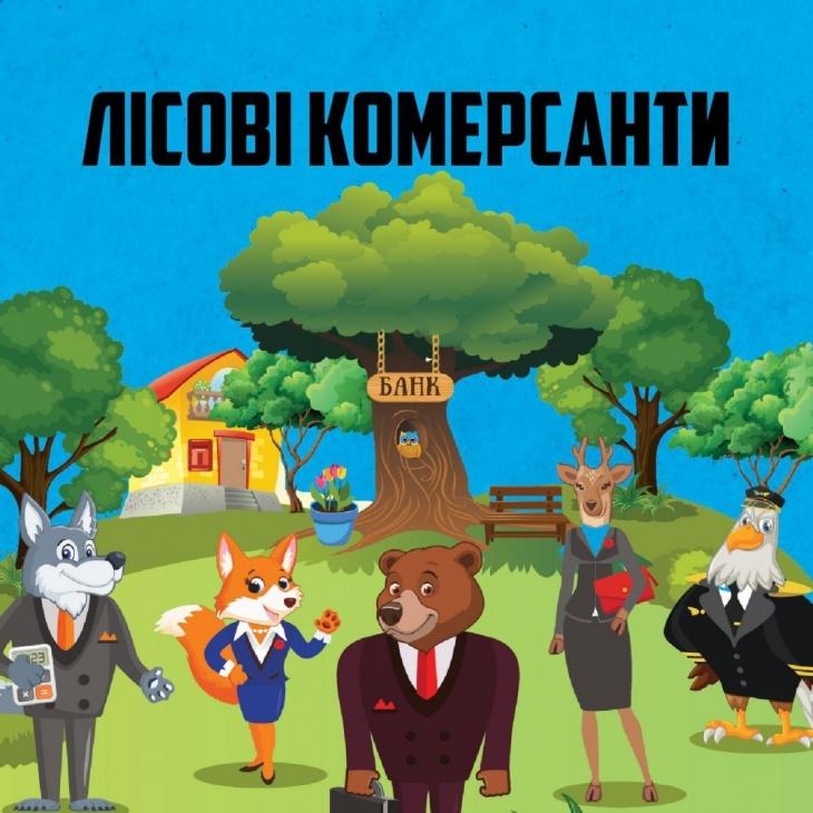 """Игра """"Лесные коммерсанты"""""""