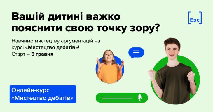 """Онлайн-курс """"Мистецтво дебатів"""" для дітей 9-15 років"""